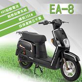 (買再送折疊車)(客約)【e路通】EA-8 小QC 48V 鉛酸 鼓煞剎車 直筒液壓前後避震 電動車(電動自行車)
