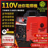 【台灣公司菲仕德】110V小型電焊機【兩年保固】焊接機 ARC-225迷你機 點焊機 無極調節