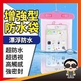 卡通手機防水袋 透明觸屏游泳手機防水套密封手機防水袋廠家批發