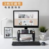 螢幕架 可調節電視增高支架屏幕底座 電腦顯示器平板電腦置物支架【幸福小屋】