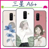 三星 A6+ (2018) 6寸 文藝系列手機殼 樸素少女少男保護套 森林系背蓋 彩繪手機套 小清新保護殼 黑邊