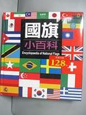 【書寶二手書T6/少年童書_A41】國旗小百科_小紅花童書工作室