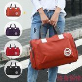 旅行包 韓版大容量旅行袋手提旅行包可裝衣服的包包行李包女防水旅游包男【美物居家館】