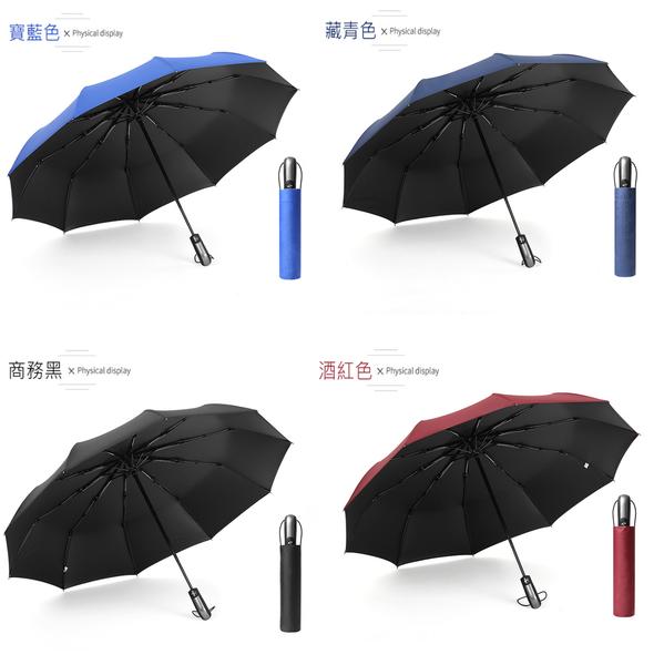 一鍵開收10骨加大晴雨傘 自動傘 兩用傘 三折傘