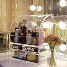 (一件免運)化妝品收納盒透明防塵護膚品梳妝台首飾盒大號抽屜式化妝盒整理盒XW