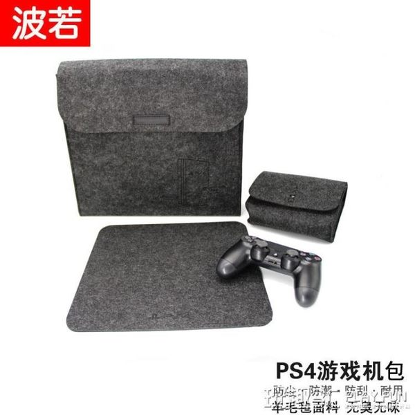 ps4包 索尼PS4 slim Pro主機包內膽包保護套便攜防塵包袋配件收納包加厚 新品特賣
