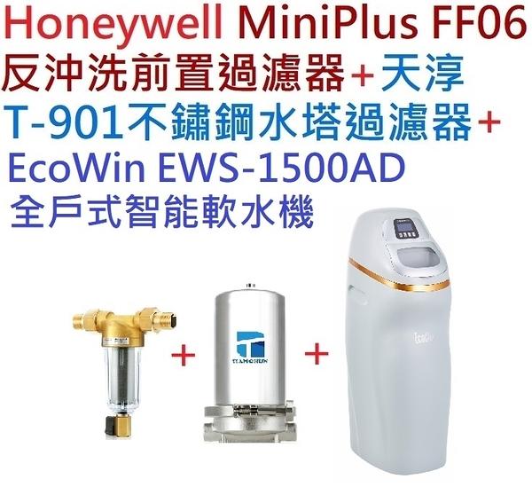 Honeywell MiniPlus FF06反沖洗前置過濾器+天淳10''不鏽鋼水塔過濾器T-901+EcoWin EWS-1500AD智能軟水機