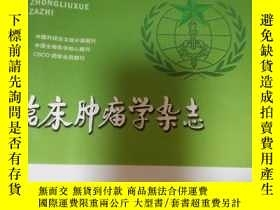 二手書博民逛書店罕見臨牀腫瘤學雜誌2015CSCO年會專刊Y21714