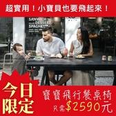 寶寶飛行餐桌椅 戶外餐桌椅 餐桌椅
