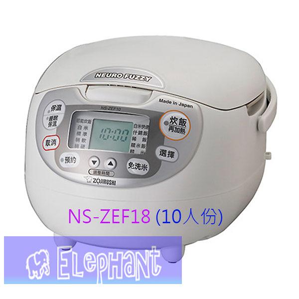 ◤日本原裝◢象印10人份黑金鋼厚釜微電腦電子鍋 NS-ZEF18 。免運費。(另售NH-VCF18/NP-HDF18可參考)