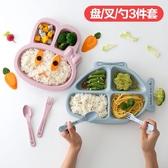 居家家卡通造型餐盤兒童餐具套裝小麥分格盤幼兒園寶寶飯盤碗勺叉