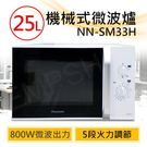下殺!【國際牌Panasonic】25L機械式微波爐 NN-SM33H