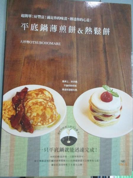 【書寶二手書T9/餐飲_PIQ】平底鍋薄煎餅&熱鬆餅Pancake&Hotcake 超簡單!好豐富!_胡家齊, 大坪譽