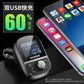 藍牙接收器新款現代車載藍牙MP3音樂播放器接收器點煙器U盤式車載充電器快充 即將下架