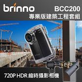 【現貨】BRINNO BCC200 PRO 縮時 攝影機 套組 含戶外防水盒+綁繩+夾具 專業版 建築 工程 用 屮W9