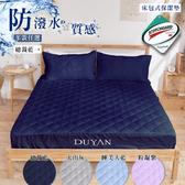 3M高效防潑水透氣雙人床包式保潔墊-多款任選 台灣製