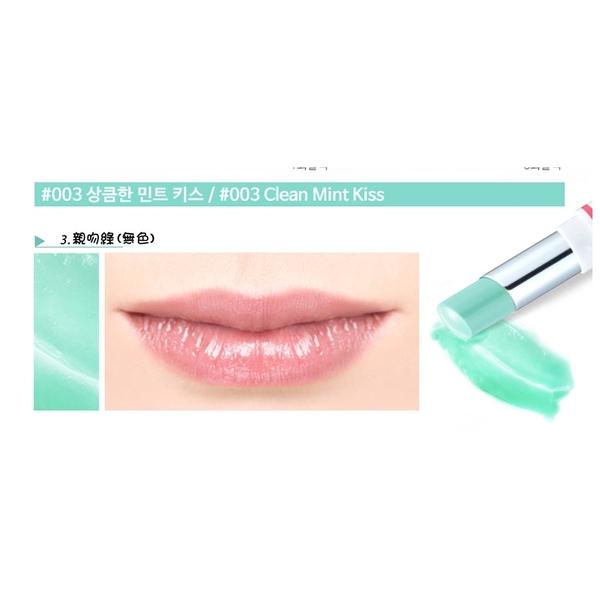 【即期福利品】韓國 DSB 蜜糖KISS 潤色護唇膏 (無色護唇膏)