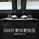 陸艇四輪滑板初學者兒童成人青少年男女生雙翹專業刷街公路滑板車   西城故事