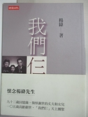 【書寶二手書T2/一般小說_HDS】我們仨_楊絳