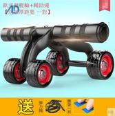 腹肌輪健腹輪減肚子收腹健身器材家用男士女鍛煉滾輪訓練馬甲線  -3(主圖款) wh