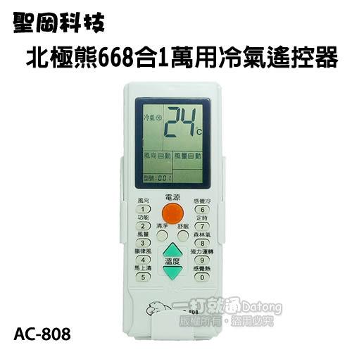 《一打就通》聖岡科技-北極熊668合1萬用冷氣遙控器 AC-808
