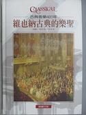 【書寶二手書T3/音樂_E38】古典音樂400年-維也納古典的樂聖