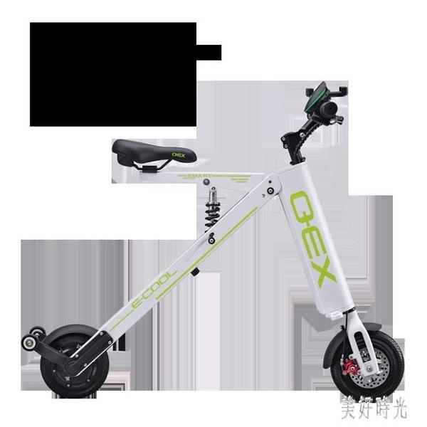 折疊式電動代步車小型電瓶車 男女超輕迷你便攜鋰電成人自行車 zh7115『美好時光』