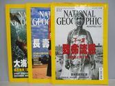 【書寶二手書T3/雜誌期刊_PEL】國家地理雜誌_2005/10-12月間_共3本合售_下一波致命流感等