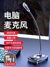 諾西W39麥克風話筒電腦臺式K歌會議吃雞游戲yy錄音設備視頻上課語音 魔法鞋櫃