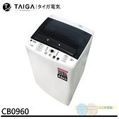 限區配送+基本安裝*元元家電館*日本 TAIGA 4.5kg全自動迷你單槽洗衣機 CB0960