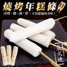 【海陸管家】日式烤年糕串X1包(每包4串120G±10%)