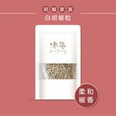 【味旅嚴選】|白胡椒粒|胡椒系列|100g