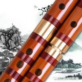 初學笛子專業演奏笛子樂器 苦竹笛 橫笛 初學入門學生笛 精制曲笛QM  圖拉斯3C百貨