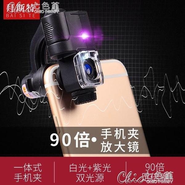 放大鏡led帶燈手機顯微鏡90X鑒定珠寶玉石古玩郵票工具驗鈔 【全館免運】