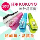 日本 KOKUYO   無針訂書機10枚...
