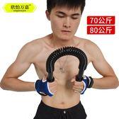 握力器70公斤臂力棒家用健身器材握力棒80KG擴胸棍男