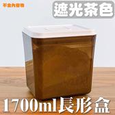 一鍵按壓式密封奶粉罐 茶色長形 1.7L【HU014】乾糧罐 儲物罐 茶葉罐 附贈奶粉勺 刮片 防潮