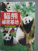 【書寶二手書T1/少年童書_XBN】貓熊秘密基地_編輯部