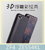 華碩 ASUS ZenFone 4 (ZE554KL) 黑邊皮質浮雕 立體浮雕彩繪殼 手機殼 保護殼 手機套 背蓋 卡通
