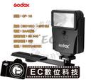 【EC數位】Godox 攝影燈 CF-18 光感應閃光燈 機頂閃光燈 光控測量接收閃光燈 Canon Nikon 類單眼 GN18