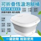台灣現貨 家用過小腿電動按摩恒溫洗腳全自動泡腳桶 博世24小時內出貨
