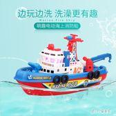洗澡玩具 兒童電動聲光船沐浴戲水玩具潛水艇快艇小船輪船玩具洗澡玩具 CP2430【甜心小妮童裝】