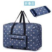 手提行李袋可摺疊防水短途旅行包拉桿包旅遊男女手提大號容量韓版 三角衣櫃