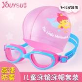 兒童泳鏡男童大框防水防霧高清女童游泳鏡潛水鏡泳帽套裝游泳裝備   圖拉斯3C百貨