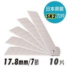 日本原裝SK2大美工刀片 17.8mm/7節式 (10片入/盒)