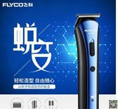 剃髮器 理髮器電推剪充電式成人嬰兒童電推子工具家用靜音電動剃頭刀 新品特賣