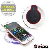 aibo TX-Q4 Qi 智慧型手機專用 水晶碟無線充電板-黑色