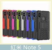 Xiaomi 紅米 Note 5 輪胎紋殼 保護殼 全包 防摔 支架 防滑 耐撞 手機殼 保護套 軟硬殼