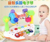 寶寶0-1-3歲益智電子音樂琴3-6-12個月嬰幼兒搖鈴男女孩兒童動手早秋促銷