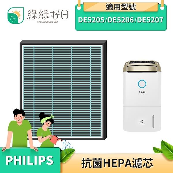 綠綠好日 抗菌 HEPA 濾芯 濾網 適 Philips 飛利浦 DE5205 DE5206 DE5207 FY1119 空氣清淨機